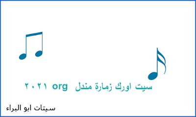 سيت اورك زمارة مندل  org 2021