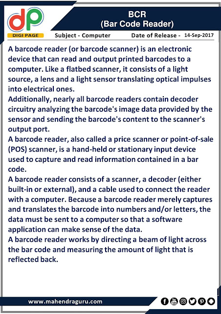 DP | Bar Code Reader | 14 - 09 - 17