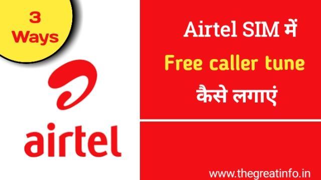 Airtel SIM में caller tune कैसे लगाये free में