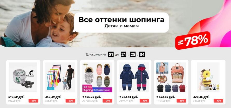 Все оттенки шопинга: детям и мамам популярные подборки