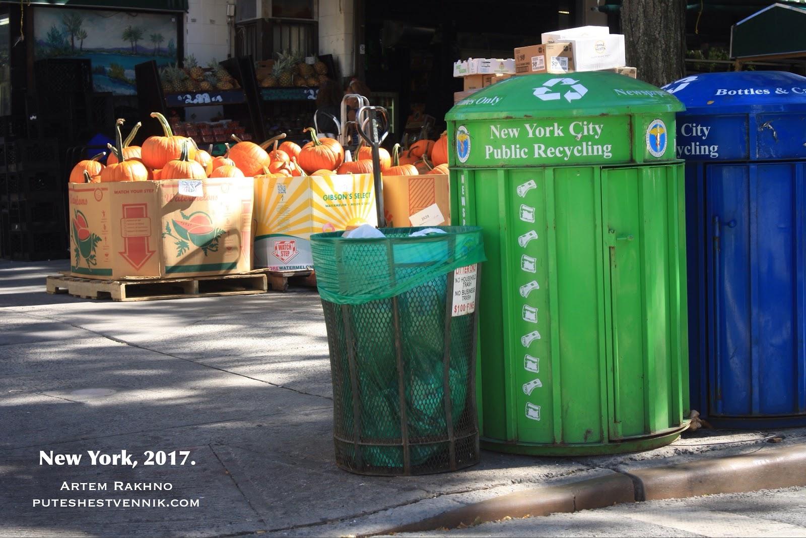 Переработка мусора в Нью-Йорке и тыквы