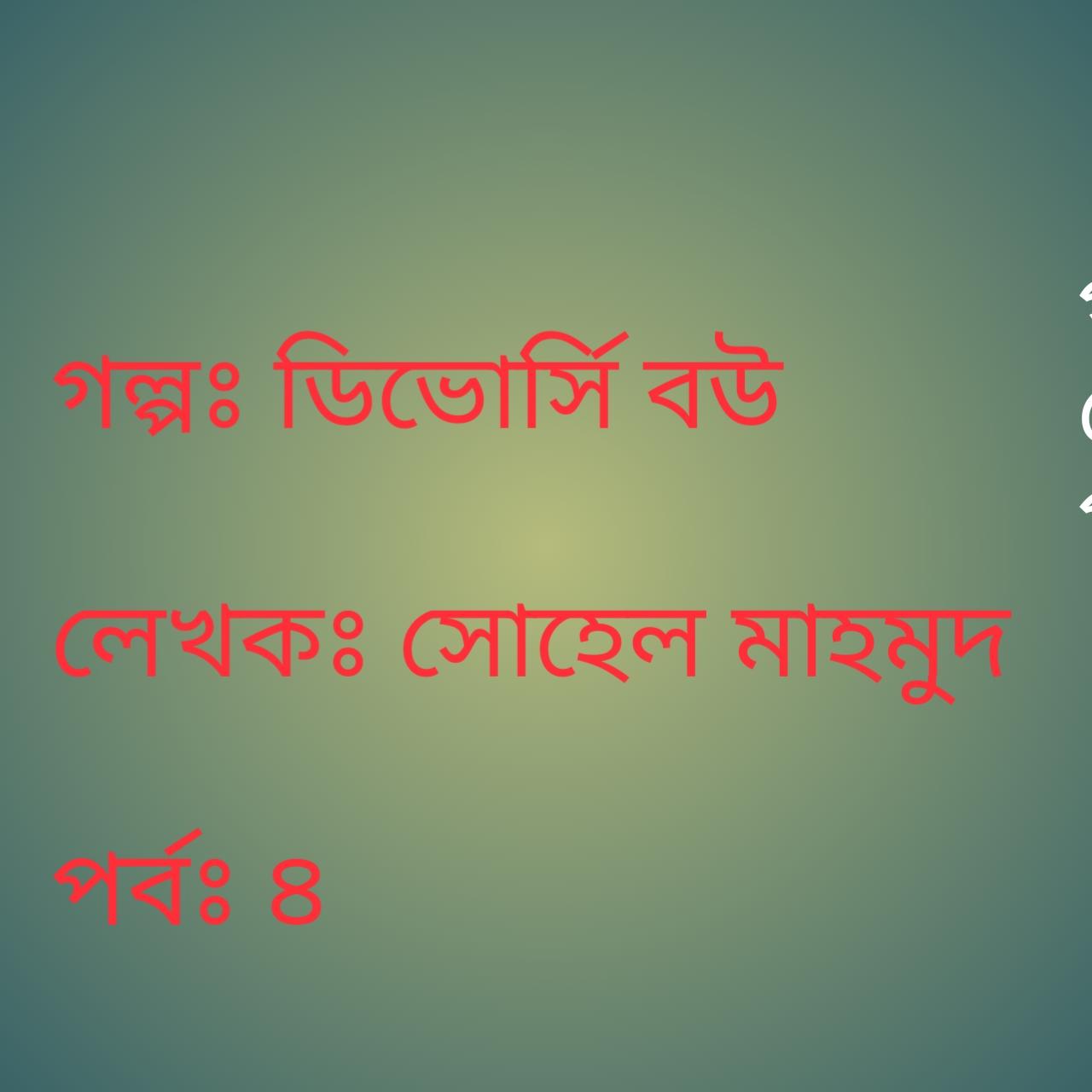 গল্পের নাম ডিভোর্সি বউ   ডিভোর্সি বউ   পর্ব ৪। ডিভোর্সি।  ডিভোর্স   Divorce   Bd love story   Bangla love story   valobasar golp, ভালবাসার গল্প , রোমান্টিক ভালবাসার গল্প   Bangla Romantic Sad Love Story