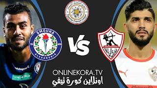 مشاهدة مباراة الزمالك وسموحة القادمة بث مباشر اليوم 06-05-2021 في الدوري المصري