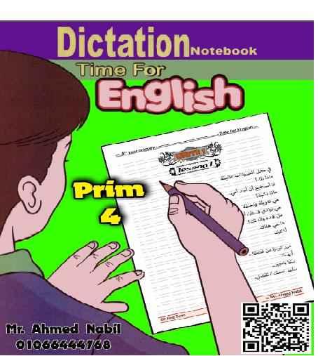 كراسة تسميع لغة انجليزية للصف الرابع ترم أول