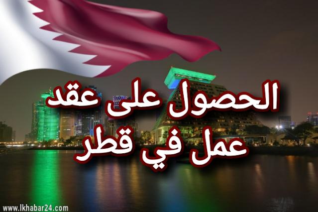 كيفية الحصول على عقد عمل في قطر 2021؟ إليك جميع التفاصيل