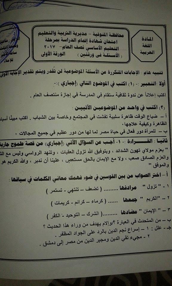 إجابة وإمتحان اللغة العربية للصف الثالث الاعدادي الترم الأول محافظة المنوفية 2017