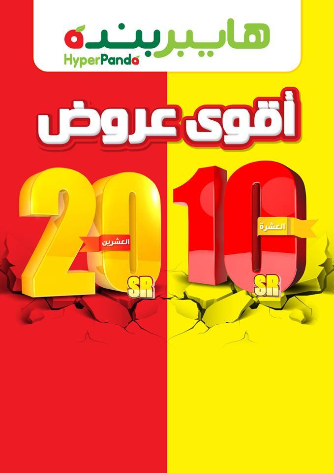 عروض هايبر بنده السعودية الاسبوعية من 11 يوليو حتى 17 يوليو 2019