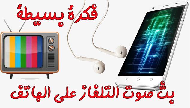 طريقة رائعة ستجعلك تستمع لصوت التلفاز من سماعات هاتفك بسهولة من خلال موجات الراديو