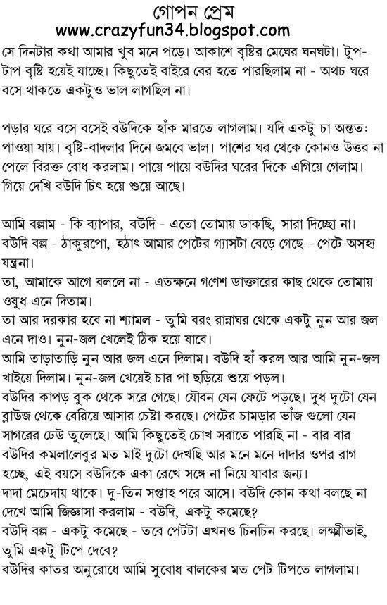 porno-bangladeshi-geschichten-zwinge-mich-die-huelle-zu-lecken
