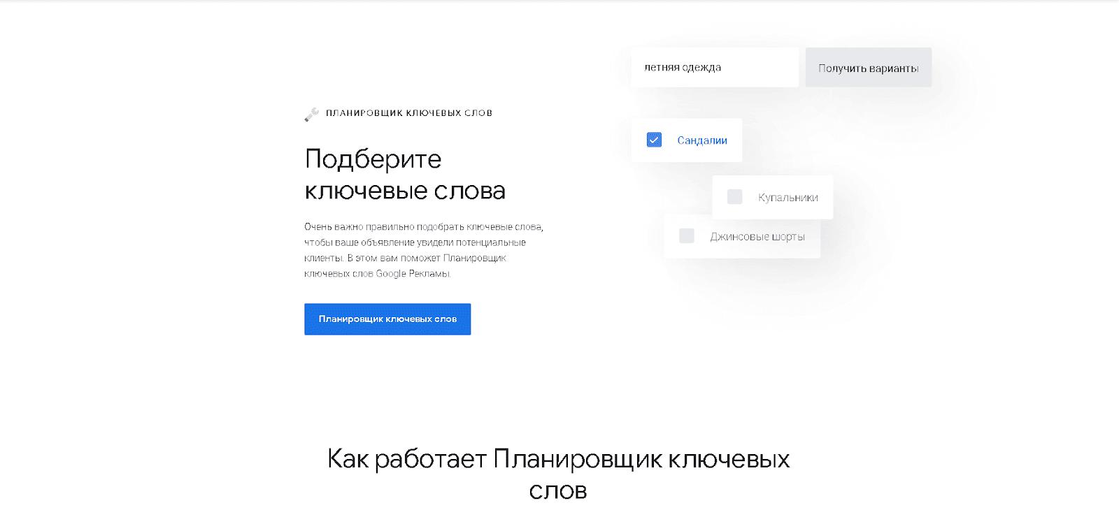 luchshie-instrumenty-dlya-issledovaniya-klyuchevykh-slov-google-keyword-planner
