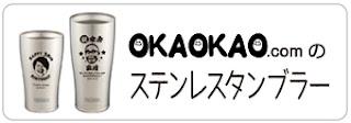 似顔絵ギフトOKAOKAOの真空断熱ステンレスタンブラー
