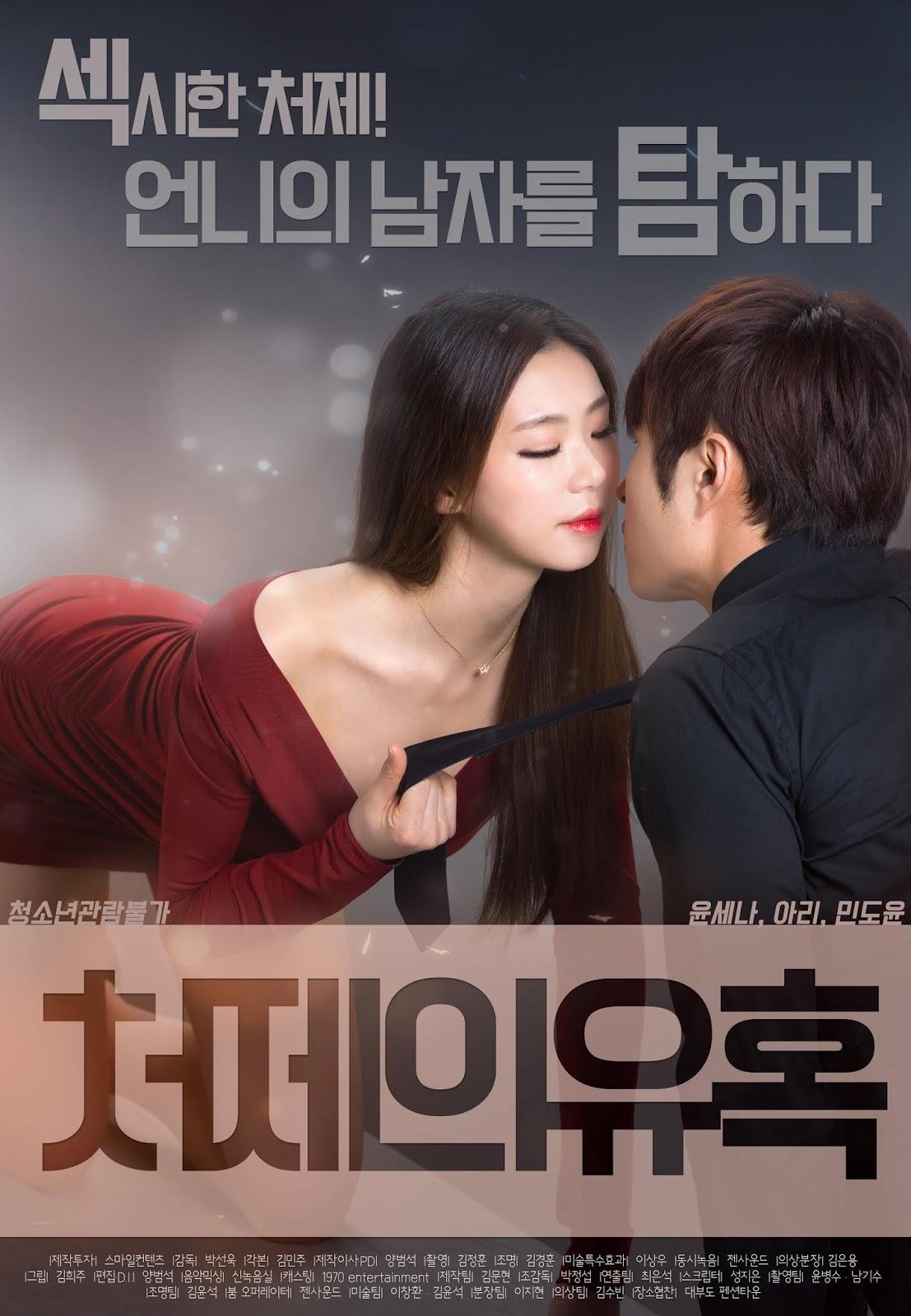 Sister In Laws Seduction (Temptation) Full Korea Adult 18+ Movie Online