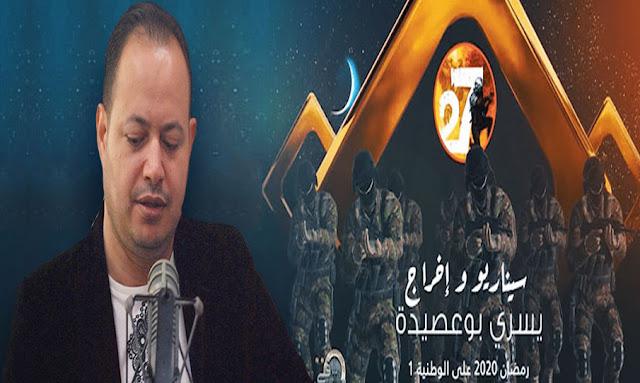سمير الوافي مسلسل الفرقة 27 شبهة فساد واهدار للمال العام ويسري بوعصيدة فاشل