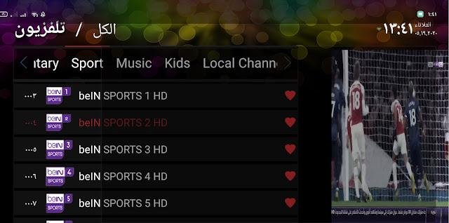 افضل تطبيق لمشاهدة جميع القنوات مجانا RED IPTV