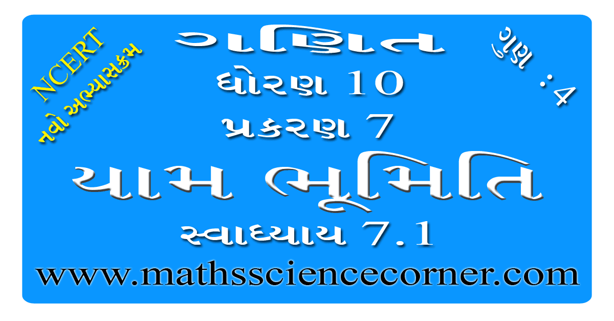 Maths Std 10 Swadhyay 7.1