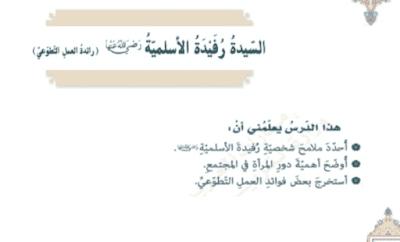 حل درس السيدة رفيدة الاسلامية للصف السابع
