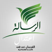 مشاهدة قناة الرسالة الفضائية بث مباشر - AlResalah Live