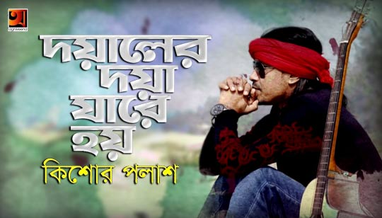 Doyaler Doya Jare Hoy by Kishore Palash