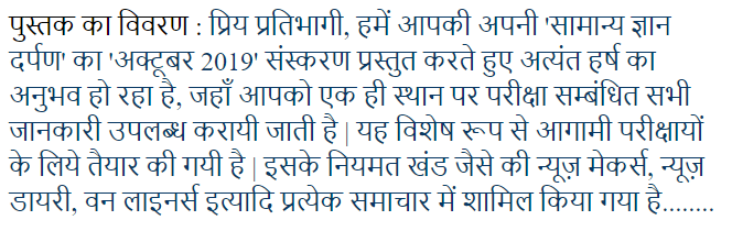 Samanya-Gyan-Darpan-Current-Affairs-October-2019-For-All-Competitive-Exam-Hindi-PDF-Book