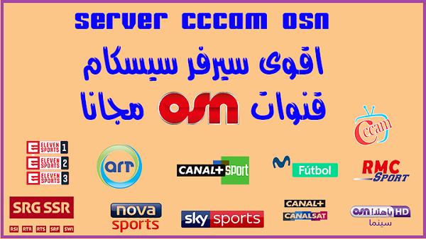 موقع رهيب للحصول على سيسكام Cccam وتشغيل قنوات osn مجانا 2020