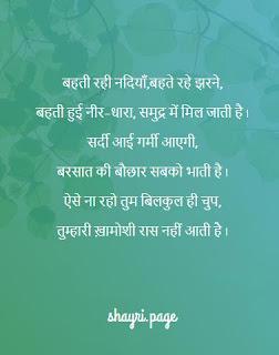 tumhari khamoshi- khamoshi quotes