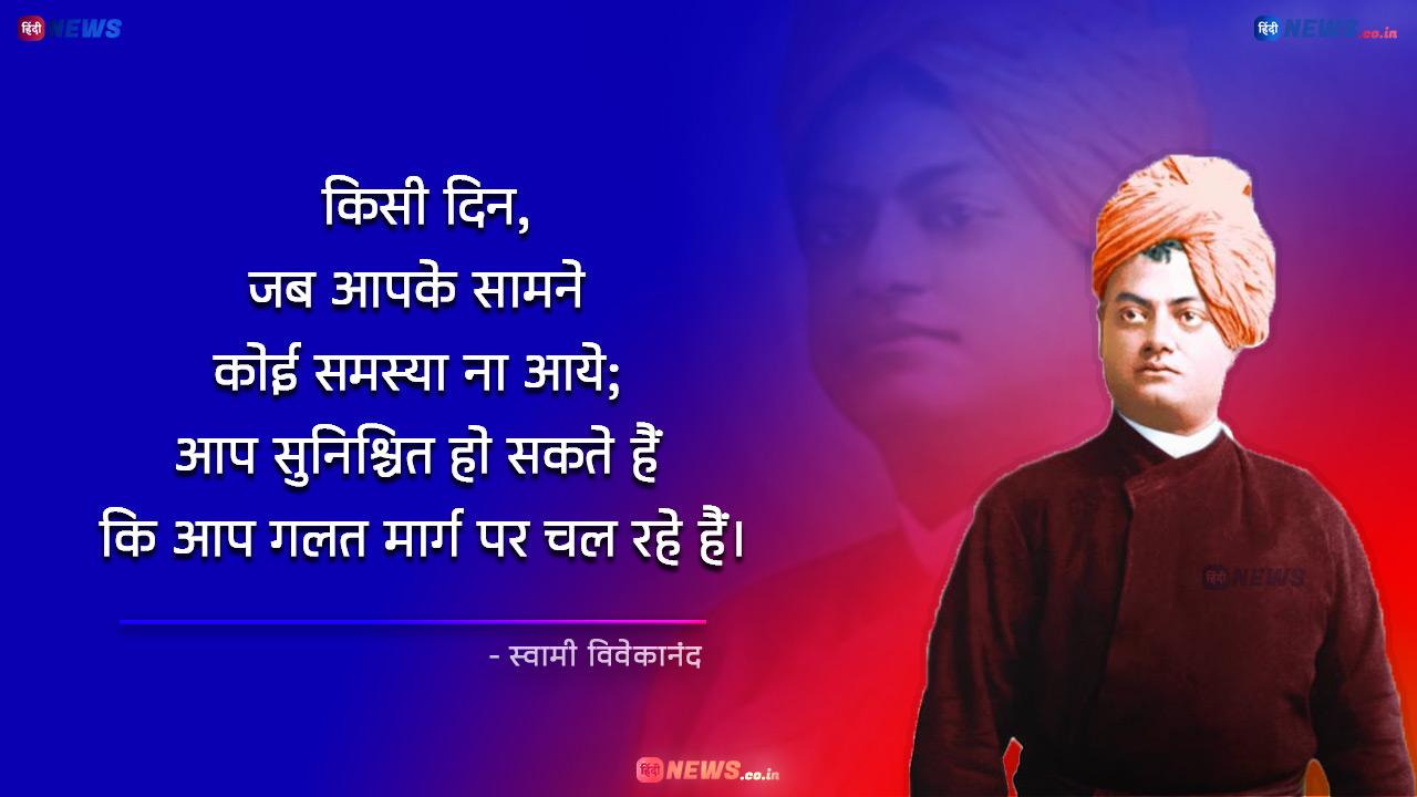 Swami Vivekananda Quotes in Hindi | Swami Vivekananda Motivational Quotes