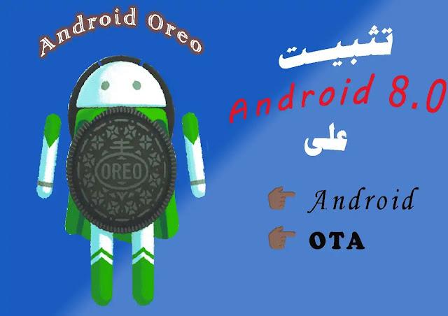 تثبيت Android 8.0 على أجهزة OTA