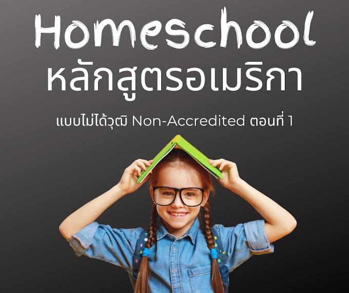 Homeschool หลักสูตรต่างประเทศ หลักสูตรอเมริกา แบบไม่ได้วุฒิ หรือ Non-accredited ตอนที่ 1