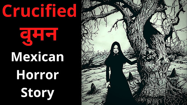 La Bruja witch horror story in Hindi
