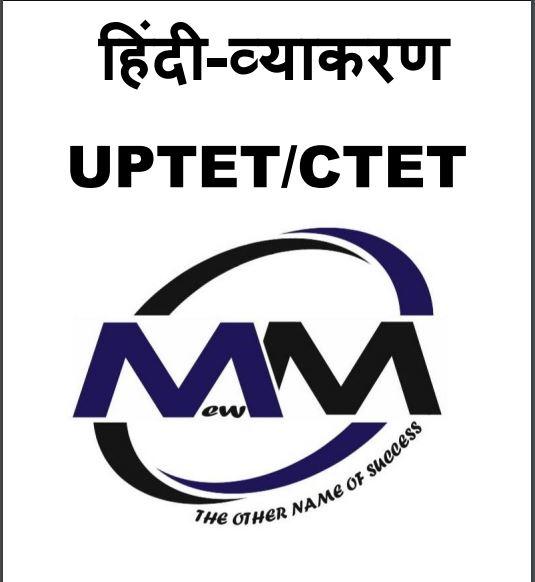 UPTET/CTET एग्जाम तैयारी के लिए बेस्ट हिंदी व्याकरण बुक