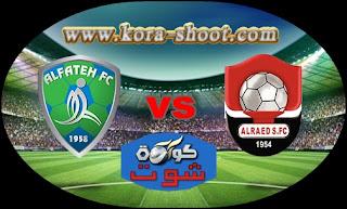 مشاهدة مباراة الفتح والرائد بث مباشر 16-05-2019 الدوري السعودي