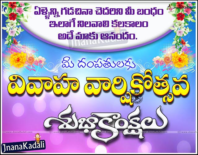Best Telugu Marriage Anniversary Greetings Wishes with Beautiful Marriage Day Messages in Telugu. Heart Touching Marriage Anniversary Greetings in Telugu and Pelli Roju Subhakanshalu. Telugu marriage day Quotes, Lovely Marriage day Kavithalu in Telugu.