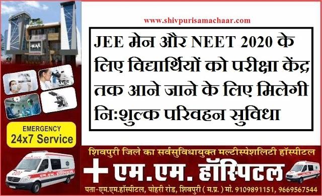 JEE मेन और NEET 2020 के लिए विद्यार्थियों को परीक्षा केंद्र तक आने जाने के लिए मिलेगी निःशुल्क परिवहन सुविधा / SHIVPURI NEWS