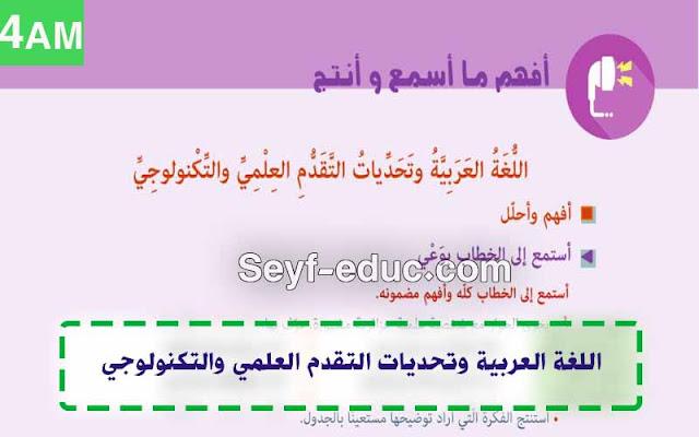 تحضير نص اللغة العربية وتحديات التقدم العلمي والتكنولوجي للسنة الرابعة متوسط