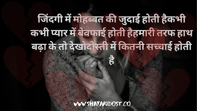 Judai Shayari In Hindi | Best Judai Shayari