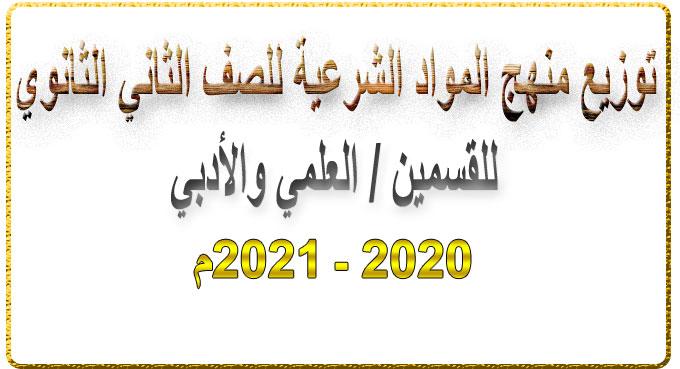 توزيع منهج المواد الشرعية للصف الثاني الثانوي للقسمين العلمي والأدبي 2020 ـ 2021م