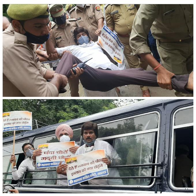 डीएम कार्यालय जा रहे कॉंग्रेस नेताओं व कार्यकर्ताओं को पुलिस ने किया गिरफ्तार