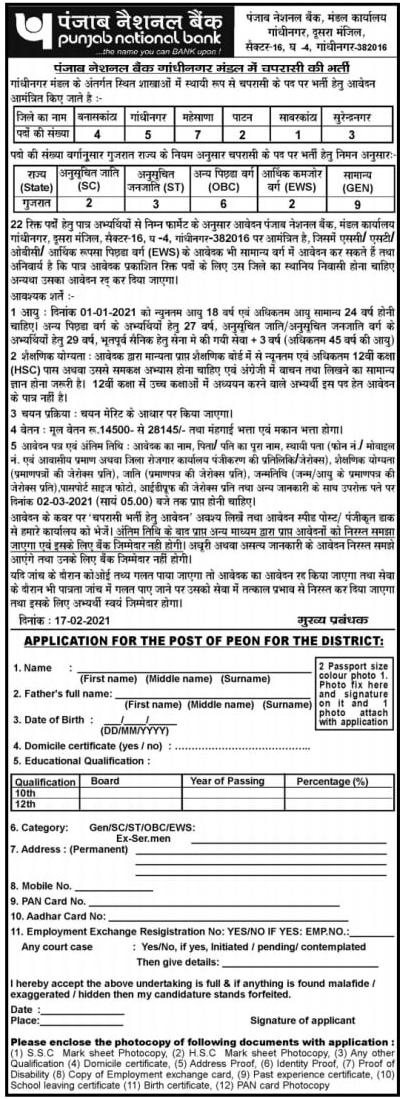 Punjab National Bank (PNB) Gujarat Recruitment 2021 for Peon Posts
