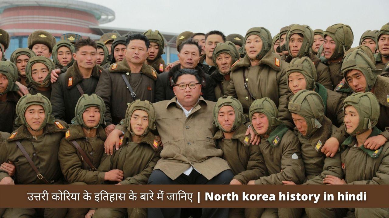 उत्तरी कोरिया के इतिहास के बारे में जानिए   North korea history in hindi