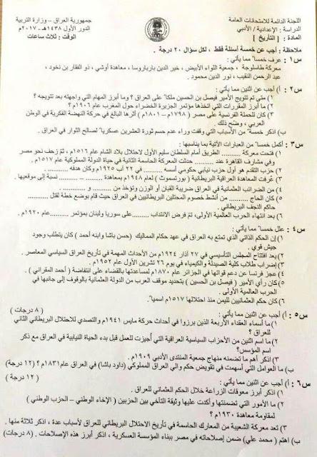 الاسئلة الوزارية للتاريخ الصف السادس الأدبي في الموصل 2017