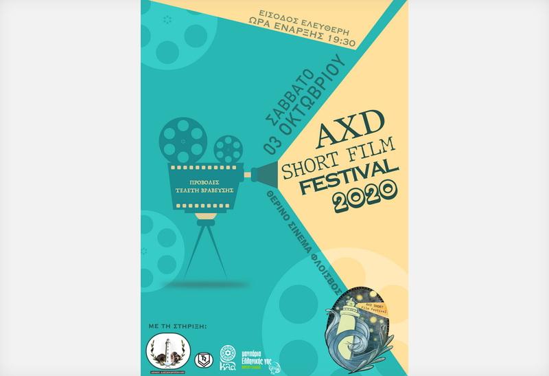 AXD Short Film Festival: Φεστιβάλ ταινιών μικρού μήκους στην Αλεξανδρούπολη