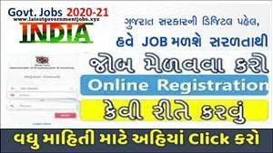 Anubandham Registration @ anubandham.gujarat.gov.in | Registration | Log in | Web Portal Launched by Govt Of Gujarat