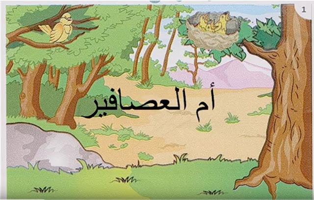 حكاية أم العصافير للمستوى الثاني ابتدائي وفق مستجدات المنهاج المنقح 2018
