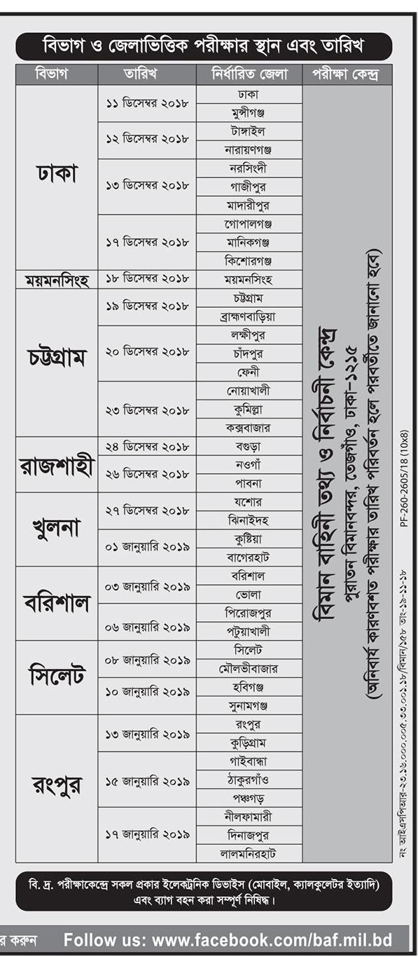 Bangladesh Air Force Recruitment Exam Center, Date and Time