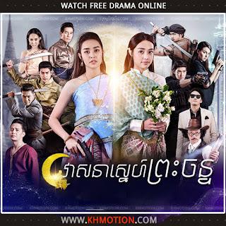 Veasna Sne Preah Chan