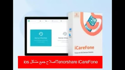 Tenorshare iCareFone اصلاح جميع مشاكل ios