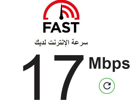 5 مواقع لقياس سرعة الإنترنت للكمبيوتر والأيفون والأندرويد 2021