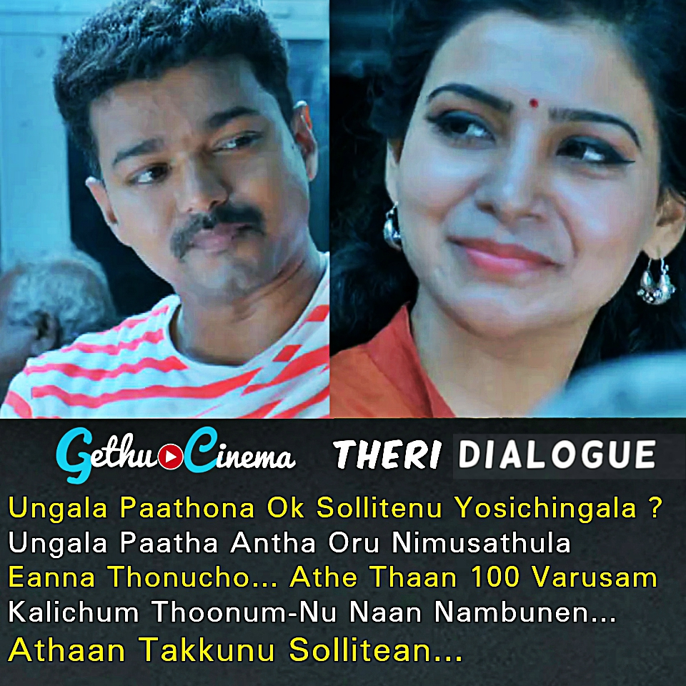 Theri Movie Love Images With Quotes: Vijay Birthday Special Theri Images With Dialogue Gallery