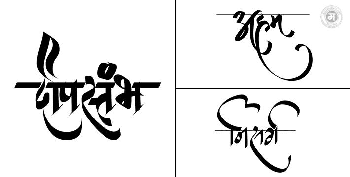 मराठी कॅलीग्राफी | सुंदर हस्ताक्षर | Download Free Marathi Calligraphy