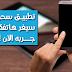 تطبيق لفتح قفل شاشة هاتفك الأندرويد بشكل سحري !